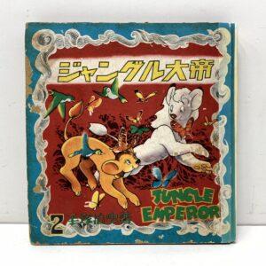 手塚治虫 ジャングル大帝 第2集