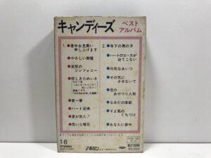 キャンディーズ ベスト・アルバム