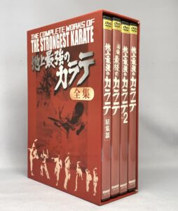 DVD-BOX 地上最強のカラテ全集<4枚組>