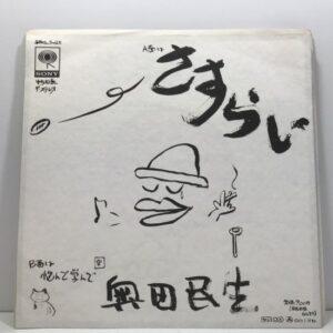 奥田 民生 / さすらい EP