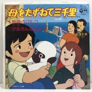 大杉久美子 / 母をたずねて三千里 EP