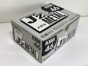 AXIA J'z METAL 46 10巻入り