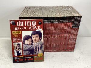 山口百恵 赤いシリーズ DVDマガジン