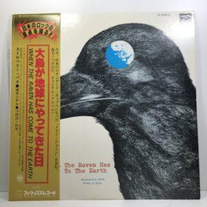 ストロベリー・パス / 大鳥が地球にやってきた日