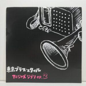東京ブラス・スタイル / ア二ジャズ ジブリ ep. 2 EP