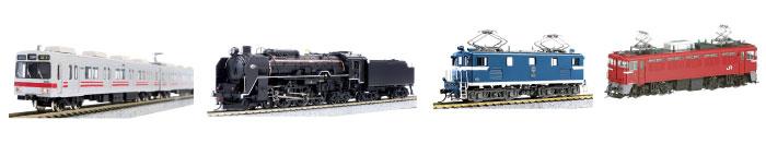 鉄道模型買取品目例(1.グリーンマックスNゲージ東急電鉄8090系 2.天賞堂71014C62形 東海道タイプ 3.ワールド工芸HOゲージ16番 秩父鉄道 電気機関車 4.TOMIX HOゲージ188EF510-0)