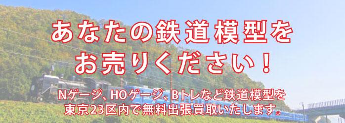 あなたの鉄道模型をお売りください!Nゲージ、HOゲージ、Bトレなどの鉄道模型を東京23区内で無料出張買取いたします。
