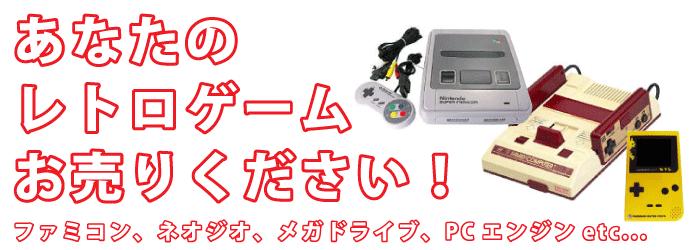 東京でレトロゲームの買取なら東京コレクターズへ!ファミコン、スーパーファミコン、ネオジオ、メガドライブ、PCエンジンなどのレトロゲームを高価買取いたします。
