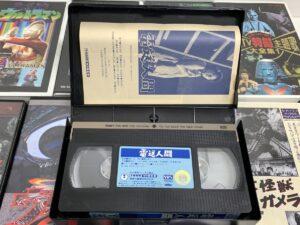 特撮VHS
