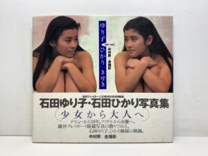 石田ゆり子・石田ひかり写真集 ゆり子ひかり きせき 1987-1996