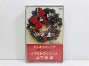 カセットテープ 山下達郎 TATSURO YAMASHITA クリスマス・イブ