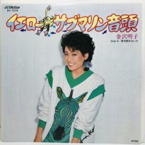 金沢 明子 / イエローサブマリン音頭 EP