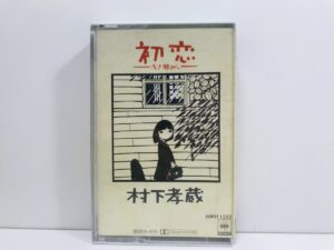 カセットテープ 村下孝蔵◇初恋-浅き夢みし-
