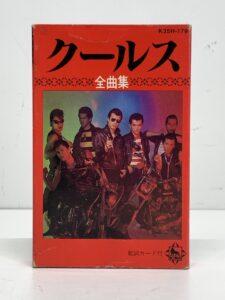 カセットテープ「クールス 全曲集」