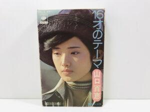 「山口百恵/16才のテーマ」